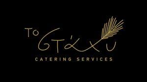 Στάχυ Catering Services   Επικοινωνία