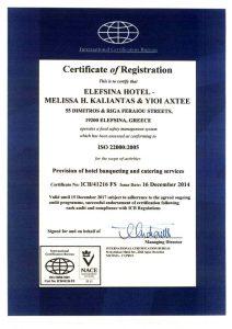 Στάχυ Catering Services | ISO 22000
